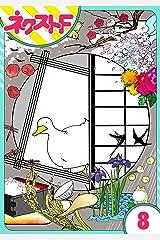 【単話売】あひると24節気72候 8話 (ネクストFコミックス) Kindle版