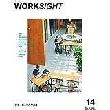 WORKSIGHT(ワークサイト) 14 台北 集まり方の流儀
