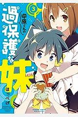 中原くんの過保護な妹 3 (バンブーコミックス WINセレクション) Kindle版