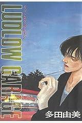 LUDLOW GARAGE (ウィングス・コミックス) Kindle版
