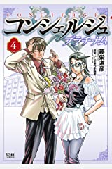 コンシェルジュ プラチナム 4巻 Kindle版