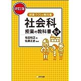 社会科授業の教科書3・4年[改訂版] (授業づくりの教科書)