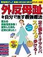 外反母趾を自分で治す最強療法 (マキノ出版ムック)