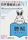 日本語総まとめ N1 聴解 CD2枚付 (「日本語能力試験」対策) Nihongo Soumatome N1 Listening