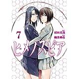 ヒメノスピア (7) (ヒーローズコミックス)