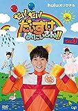 だい! だい! だいすけおにいさん!! Vol.3 [DVD]