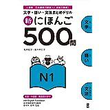 新にほんご500問N1 (アスク出版)