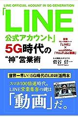 "「LINE 公式アカウント」5G時代の ""神"" 営業術 単行本(ソフトカバー)"