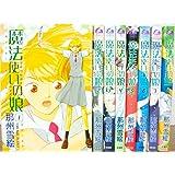 魔法使いの娘 コミック 全8巻完結セット (ウィングス・コミックス)