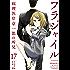 フラジャイル 病理医岸京一郎の所見(17) (アフタヌーンコミックス)