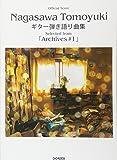 オフィシャル・スコア 長澤知之 / ギター弾き語り曲集 ~ Selected from「Archives #1」~