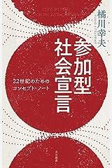 参加型社会宣言 ──22世紀のためのコンセプト・ノート (未来叢書) 新書
