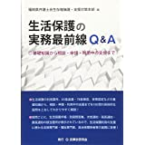 生活保護の実務最前線Q&A─基礎知識から相談・申請・利用中の支援まで ─