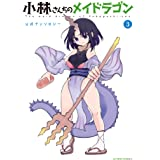 小林さんちのメイドラゴン 公式アンソロジー : 3 (アクションコミックス)