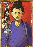 戦国人物伝 宮本武蔵 (コミック版日本の歴史)