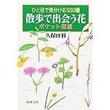 ひと目で見分ける580種 散歩で出会う花 ポケット図鑑 (新潮文庫)