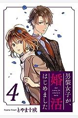 男装女子が、婚活はじめました : 4 (KoiYui(恋結)) Kindle版