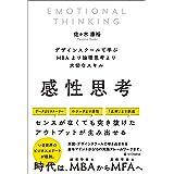 感性思考 デザインスクールで学ぶMBAより論理思考より大切なスキル