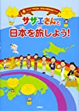 サザエさんと日本を旅しよう! (アニメ「サザエさん」放送45周年記念ブック)