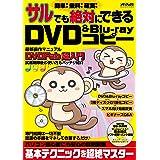 簡単! 無料! 確実! サルでも絶対にできるDVD&Blu-rayコピー (メディアックスMOOK)