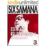 シックスサマナ 第3号 日本に殺されるな