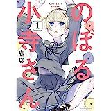 のぼる小寺さん(1) (アフタヌーンコミックス)