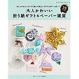 大人かわいい折り紙ギフト&ペーパー雑貨 (レディブティックシリーズno.8009)