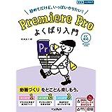 (動画素材・練習用ファイル・解説動画付き)Premiere Pro よくばり入門 CC対応 (できるよくばり入門)