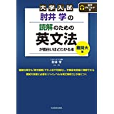 大学入試 肘井学の 読解のための英文法が面白いほどわかる本 難関大編 音声ダウンロード付