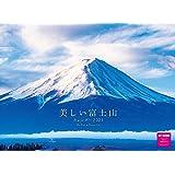 カレンダー2021壁掛け 美しい富士山カレンダー 2021(ネコ・パブリッシング) ([カレンダー])