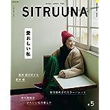SITRUUNA(シトルーナ) #5 (扶桑社ムック)