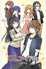 GLアイドル Kindle版