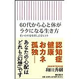 60代から心と体がラクになる生き方 老いの不安を消し去るヒント (朝日新書)