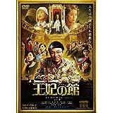 王妃の館 [DVD]