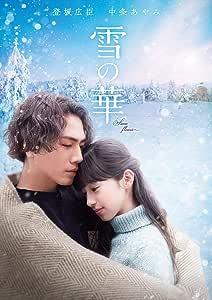 雪の華 [DVD]