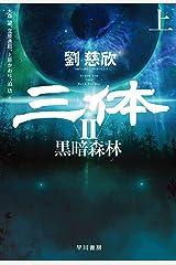 三体Ⅱ 黒暗森林(上) Kindle版