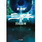 三体Ⅱ 黒暗森林(上)