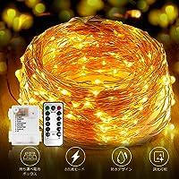 イルミネーションライト led 10メートル 100電球 電池式 電飾 リモコン付き 室外 装飾 結婚式 クリスマスライ…