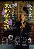 続々・怪談和尚の京都怪奇譚 (文春文庫)