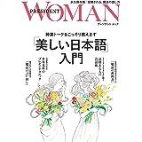 プレジデントWOMAN 「美しい日本語」入門 (プレジデントムック)