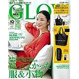 GLOW(グロー) 2020年 8 月号