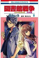 図書館戦争 LOVE&WAR 別冊編 8 (花とゆめコミックス) Kindle版