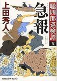 急報: 聡四郎巡検譚(五) (光文社時代小説文庫)