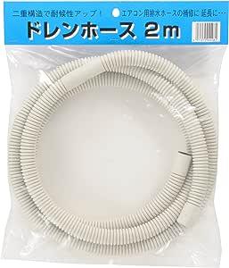 オーム電機 ドレンホース 2m 00-4408 FHD-14W2
