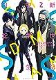 SSSS.GRIDMAN 新世紀中学生日記 2 (MFコミックス アライブシリーズ)