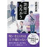 茨姫はたたかう (祥伝社文庫)
