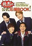 純烈の公式応援BOOK! (アーティストシリーズM)
