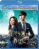 星から来たあなた BD-BOX2(コンプリート・シンプルBD‐BOX 6,000円シリーズ)(期間限定生産) [Blu…