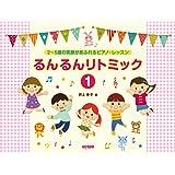 2〜5歳の笑顔があふれるピアノ・レッスン るんるんリトミック(1) (2~5歳の笑顔があふれるピアノ・レッスン)