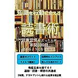 知識を行動に変える 読書術